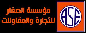 مؤسسة الصفار للمقاولات العامة
